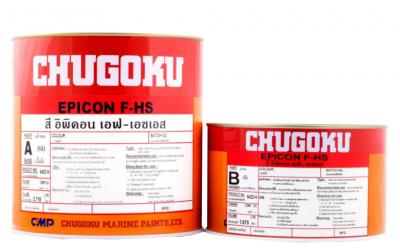 สีชูโกกุ สีอีพีคอน เอฟ-เอชเอส Chugoku Epicon F-HS
