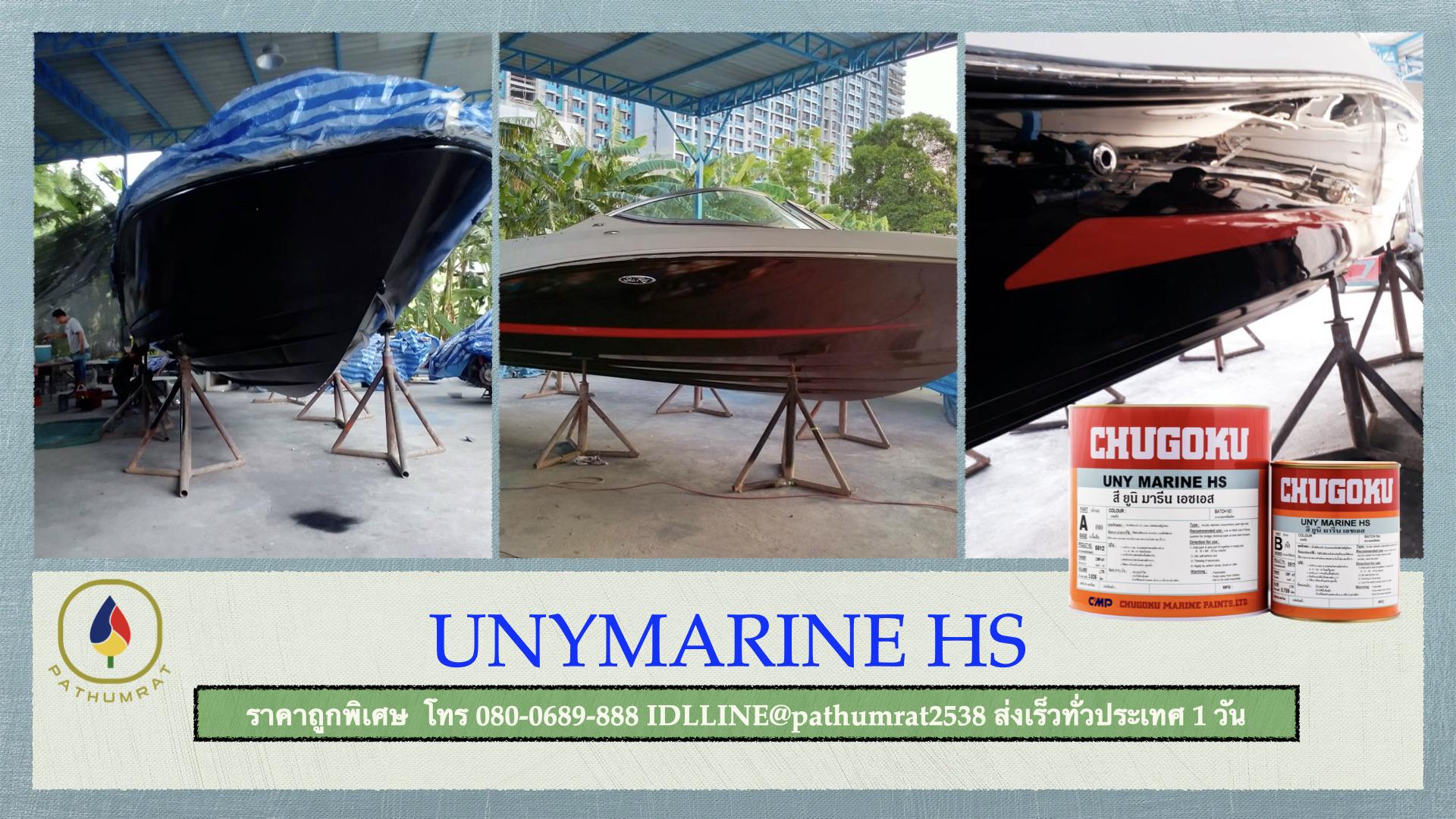 ยูนิมารีน เรือ.001