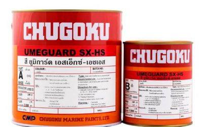 Chugoku Umeguard SX-HS สีชูโกกุ ยูมิการ์ด เอสเอ็กซ์-เอชเอส สุดยอดสีรองพื้นปกป้องดีเยี่ยม ราคาถูกส่งเร็ว 1 วันทั่วไทย